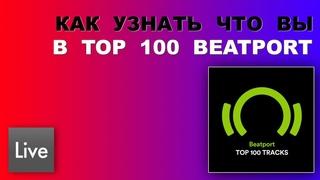 Как узнать попал ли ваш трек в TOP 100 Beatport