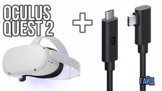 Как играть в ПК игры на Oculus Quest 2 через кабель