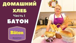 ДОМАШНИЙ ХЛЕБ. Часть I. Батон /Homemade Bread