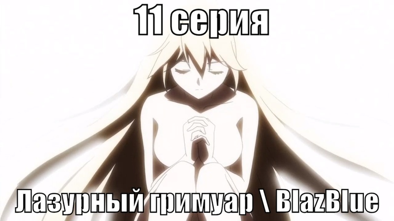 Лазурный гримуар / BlazBlue Alter Memory (11 серия) (JAM,Ancord,NikaLenina) MadWorldAnime AniDub