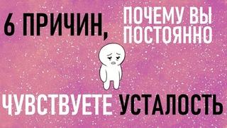 Почему вы постоянно чувствуете усталость? [Psych2go на русском] #апатия #адаптация #саморазвитие