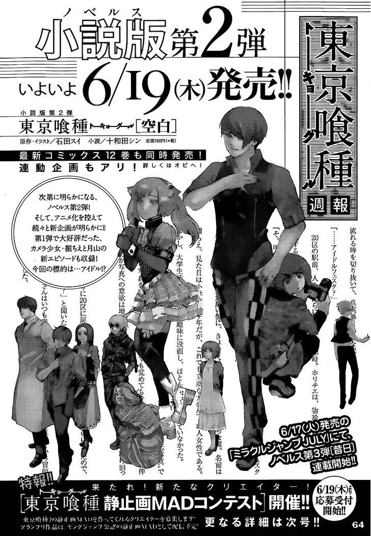 Tokyo Ghoul, Vol.13 Chapter 130 Disappearance, image #1