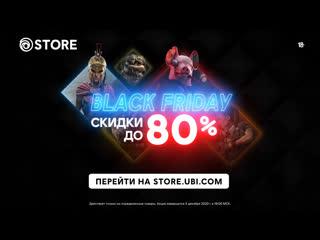 """Распродажа в Ubisoft Store в честь """"ЧЕРНОЙ ПЯТНИЦЫ"""" 2020"""
