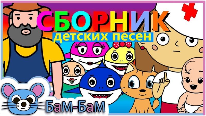Большой сборник популярных детских песен Акуленок Семья пальчиков 5 обезьянок ферма Дональда