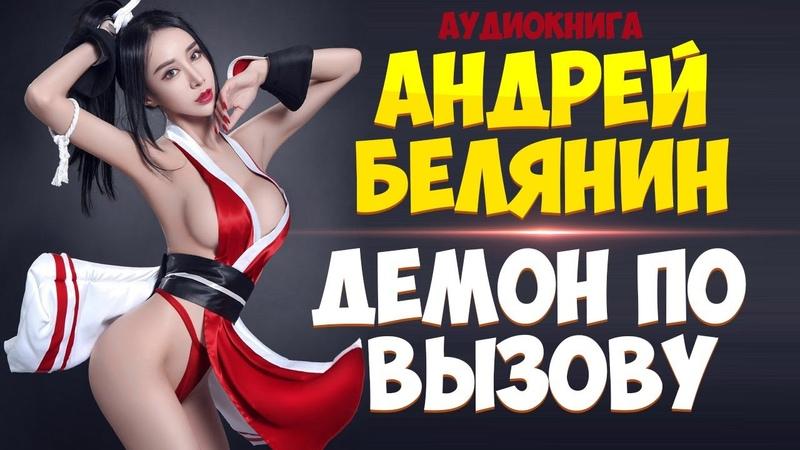 Демон по вызову Андрей Белянин АУДИОКНИГА