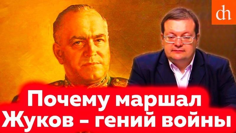 Почему маршал Жуков гений войны Алексей Исаев