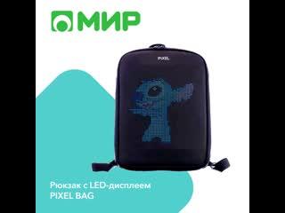 Рюкзак с LED-дисплеем PIXEL BAG