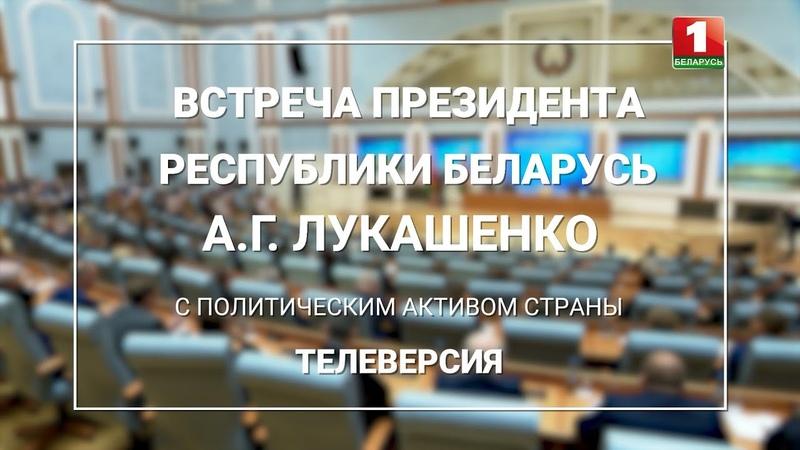 Разговор Лукашенко с политическим активом Беларуси ТЕЛЕВЕРСИЯ