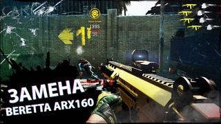 BERETTA ARX160 больше НЕ ТОП! ТОЧКА на ЗОЛОТОЙ FN FAL DSA-58 в WARFACE?!