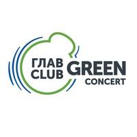 Логотип ГЛАВCLUB GREEN CONCERT