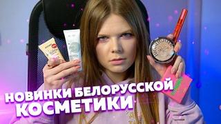 Суперновинки белорусской косметики! Luxvisage, Lilo, Relouis