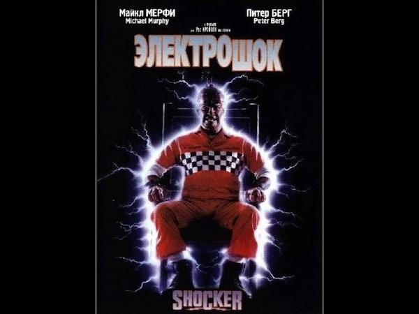 Электрошок 1989 Триллер Ужасы пятница фильмы выбор кино приколы топ кинопоиск
