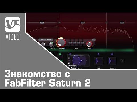 Знакомство с FabFilter Saturn 2
