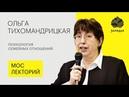 Ольга Тихомандрицкая – Как разобраться в психологии семейных отношений