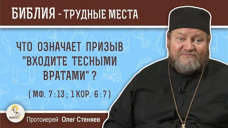 Что означает призыв входите тесными вратами Мф 7 13 1Кор 6 7 Протоиерей Олег Стеняев