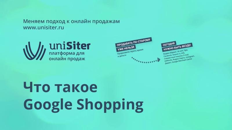 Что такое Google Shopping (Гугл Покупки)