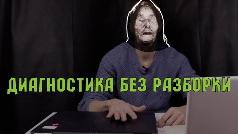 Диагностика ноутбука ВСЛЕПУЮ и БУБЕН прилагается