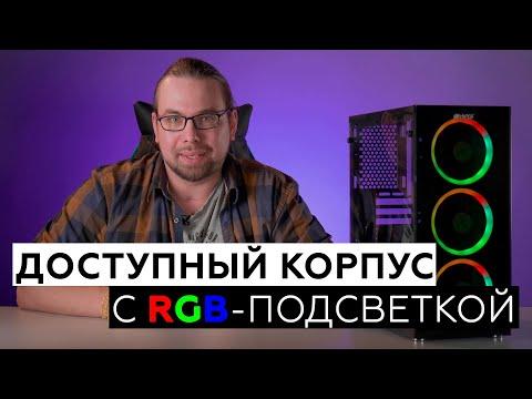 Компьютерный корпус Hiper Orcus HG C104RGB