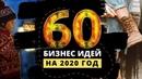 ТОП 60 ЛУЧШИХ БИЗНЕС ИДЕЙ НА 2020 ГОД. Новые бизнес идеи