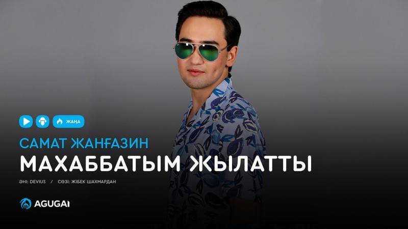 Самат Жанғазин Махаббатым жылатты аудио