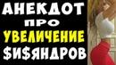 АНЕКДОТ про Супер Увеличение Сисяндров у Жены Самые Смешные Свежие Анекдоты