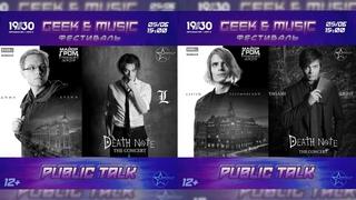 Geek & Music│Public talk «Герои VS Злодеи»│