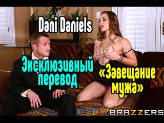 Dani Daniels порно секс молодая анал минет  порно минет анал большие сиськи латина секс порно анал минет большие сиськи