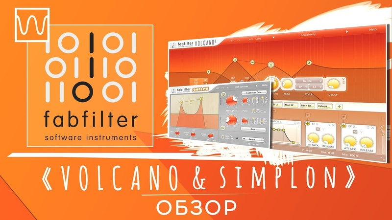 Обзор FabFilter Volcano и Simplon