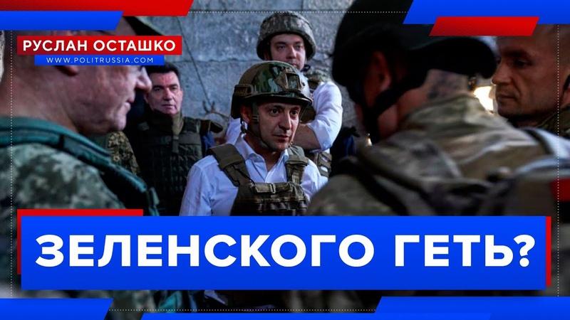Зачем украинских националистов вывели против Зеленского