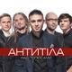 Антитіла - Метро
