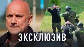 «Нас затащили ради тебя»: Захар Прилепин – о неудачной операции СБУ в Минске
