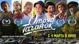 Отряд Таганок (6+) - смотрите в кинотеатре «Родина»