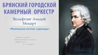 """Брянский камерный оркестр - В. А. Моцарт. """"Маленькая ночная серенада"""""""