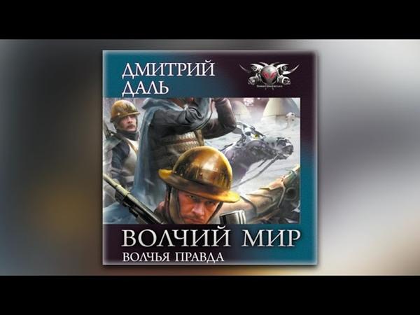Дмитрий Даль Волчья правда аудиокнига