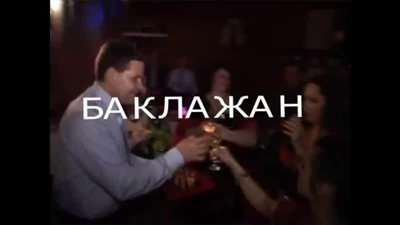 Баклажан исполн Соболевский А