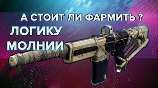 Destiny 2 Beyond light: ПРО ЛОГИКУ МОЛНИИ!