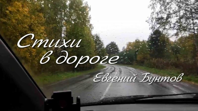 Евгений Бунтов Стихи в дороге Ещё любовь спасает нас 20 09 20