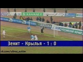 Зенит 1-0 Крылья Советов. Кубок России 2001/2002. 1/4 финала