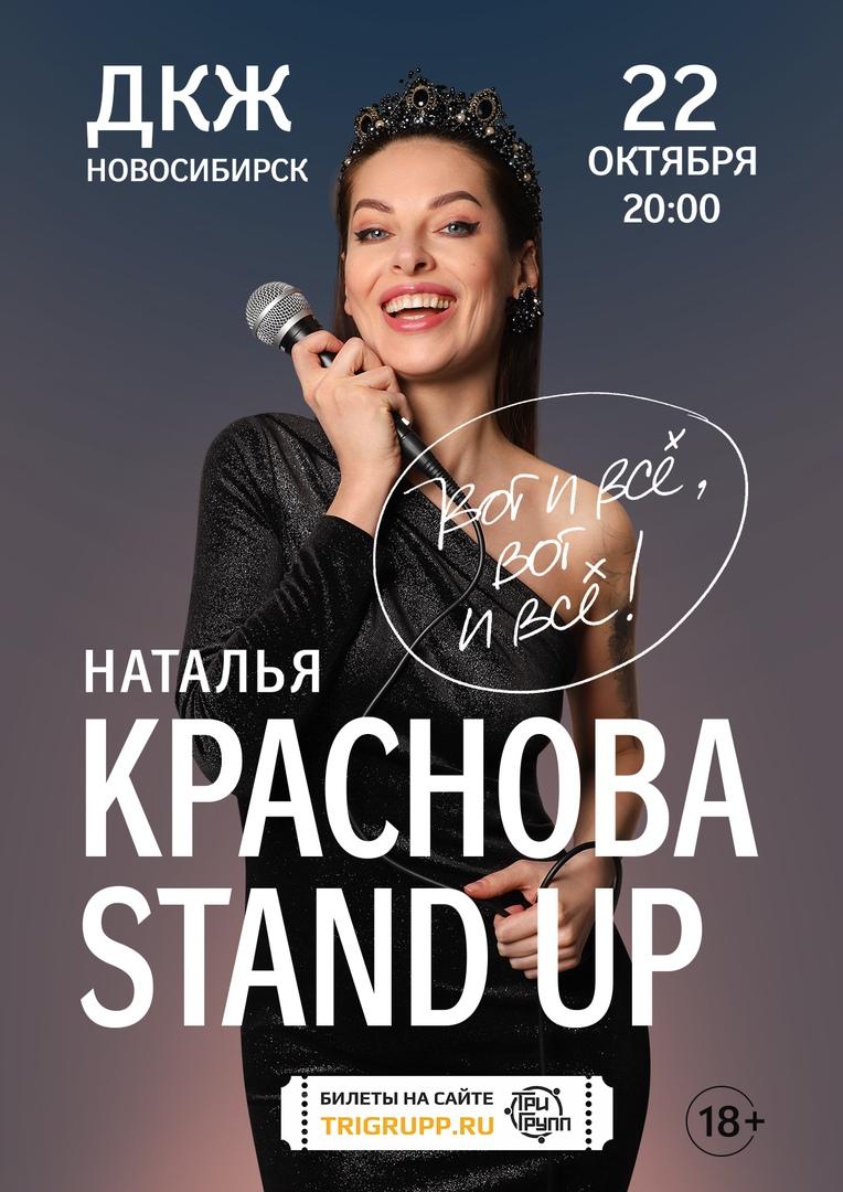 Афиша Новосибирск НАТАЛЬЯ КРАСНОВА НОВОСИБИРСК 22.10.20