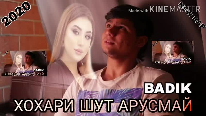 BADIK ХОХАРИ ШУТ АРУСМАЙ NEW RAP 2020 720P HD mp4