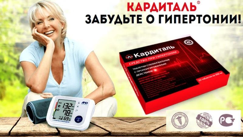 Лекарство от Гипертонии - КАРДИТАЛЬ! Лечение гипертонии в домашних условиях!