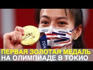 Тайваньская тяжелоатлетка Го Син-чунь завоевала золотую медаль на Олимпийских играх в Токио