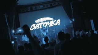 Заточка — Минск, Брюгге ( Aftermovie)