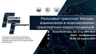 Рельсовый транспорт Москвы: Взаимосвязи в моделировании транспортных корреспонденций
