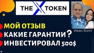 X-Token мой отзыв, гарантии от проекта, инвестировал в Х-Токен 500$