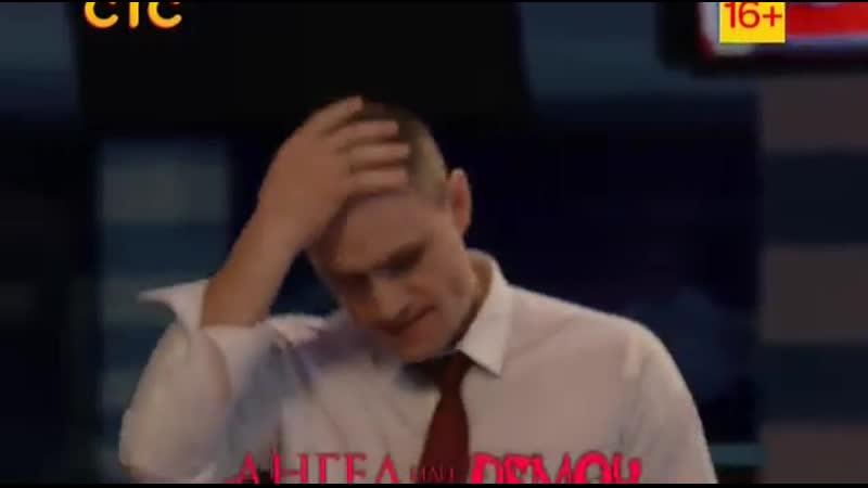 🎬 Ангел или демон 1 сезон 15 серия