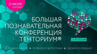 Большая познавательная конференция ТЕНТОРИУМ №2 (Мать и дитя)