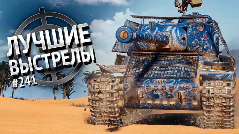 Лучшие выстрелы №241 от Gooogleman и Pshevoin World of Tanks