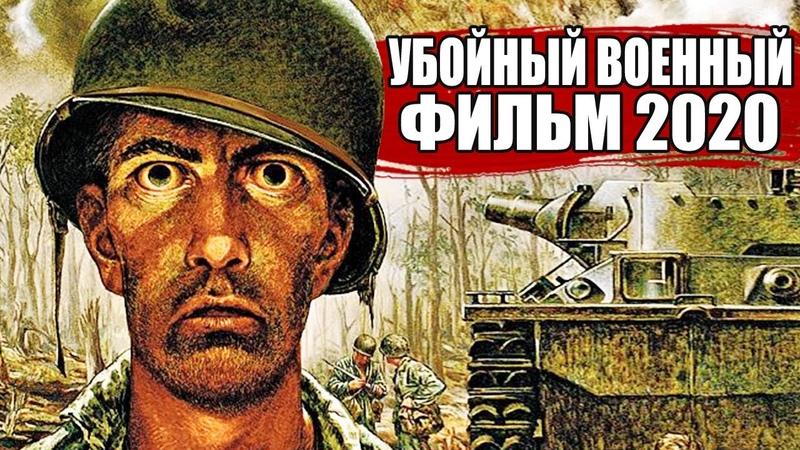 Убойный БОЕВИК О ВОЙНЕ ТАНКИСТЫ Т 34 Военный фильм 2020 1080 HD