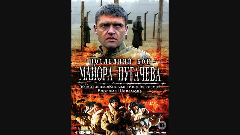 Последний бой майора Пугачева 1 серия из 4 х